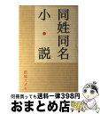 もったいない本舗 おまとめ店で買える「【中古】 同姓同名小説 / 松尾 スズキ / ロッキングオン [単行本]【宅配便出荷】」の画像です。価格は139円になります。