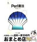 【中古】 Perl書法 / 増井 俊之 / ASCII [単行本]【宅配便出荷】