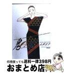 【中古】 鬼 / 山岸 凉子 / 潮出版社 [コミック]【宅配便出荷】