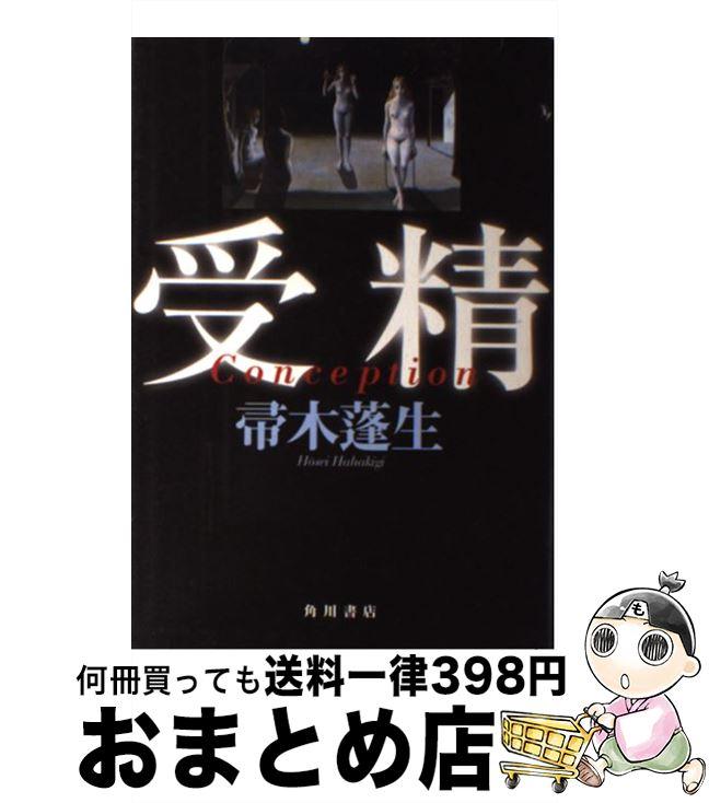 【中古】 受精 Conception / 帚木 蓬生 / 角川書店 [単行本]【宅配便出荷】画像