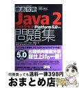 【中古】 Java 2プログラマ問題集 Platform 5.0対応 / 八木 裕乃 / インプレス [単行本(ソフトカバー)]【宅配便出荷】