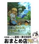【中古】 パパロバ 2 / 胡桃 ちの / 芳文社 [コミック]【宅配便出荷】