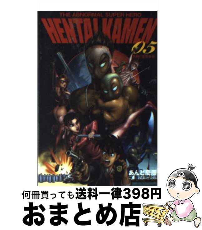 文庫, 集英社漫画文庫  HENTAI KAMEN The abnormal super hero 05