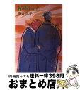 【中古】 結婚以上 / 落合 恵子 / 中央公論社 [文庫]【宅配便出荷】