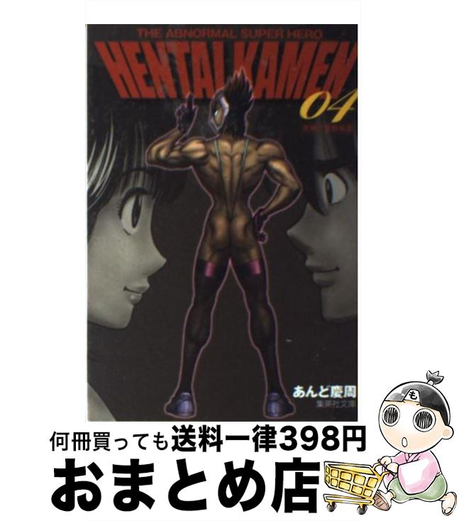 文庫, 集英社漫画文庫  HENTAI KAMEN The abnormal super hero 04