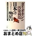 【中古】 ダイオキシン汚染列島日本への警告 子や孫たちの未来を守るために / ダイオキシン問題を考える会Dネット / かんき出版 [単行本]【宅配便出荷】