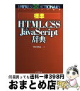 中古 標準HTML,CSS & JavaScript辞典  プロジェクトA  インプレス 単行本宅配便出荷