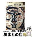 もったいない本舗 おまとめ店で買える「【中古】 日本の陶磁 伊万里 / 永竹 威 / 保育社 [文庫]【宅配便出荷】」の画像です。価格は227円になります。