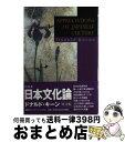【中古】 Appreciations of Japanese...