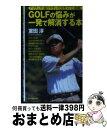 もったいない本舗 おまとめ店で買える「【中古】 Golfの悩みが一発で解消する本 アマチュアの陥りやすい欠点をズバリ指摘! / 室田 淳 / PHP研究所 [単行本]【宅配便出荷】」の画像です。価格は180円になります。