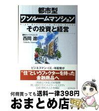 【中古】都市型ワンルームマンションその投資と経営/西岡 進[単行本]