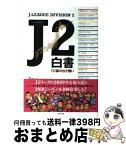 【中古】 J2白書 51節の熱き戦い 2009 / J's GOAL J2ライター班 / 東邦出版 [単行本]【宅配便出荷】