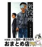 【中古】 死役所 2 / あずみきし / 新潮社 [コミック]【宅配便出荷】