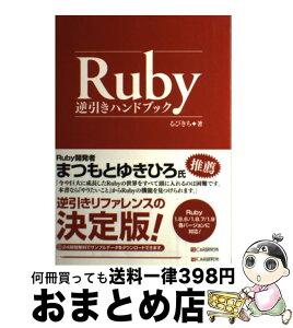 【中古】 Ruby逆引きハンドブック Ruby 1.8.6/1.8.7/1.9各バージョ / るびきち / シーアンドアール研究所 [単行本]【宅配便出荷】
