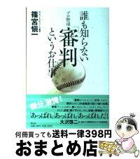 【中古】誰も知らないプロ野球「審判」というお仕事/篠宮 愼一[単行本]