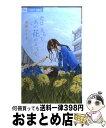 中古 君はまるで、あの花のようで。  後藤 みさき  小学館 コミック宅配便出荷