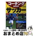 【中古】 コーチングbookサッカー / 松木 安太郎 / 成美堂出版 [単行本]【宅配便出荷】