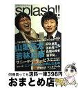 【中古】 splash!! the map for hungry people v.3 / 山里 亮太, オードリー, 田中 卓志, サニーデイ・サ / [単行本(ソフトカバー)]【宅配便出荷】