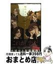 【中古】 脳内ポイズンベリー 2 / 水城 せとな / 集英社 [コミック]【宅配便出荷】