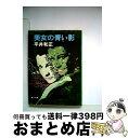 【中古】 美女の青い影 / 平井 和正 / KADOKAWA [文庫]【宅配便出荷】