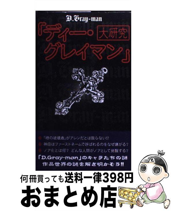 エンターテインメント, アニメーション  D.Gray-man