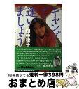 【中古】 キャンプで逢いましょう / 田中 律子 / 山と溪谷社 [単行本]【宅配便出荷】