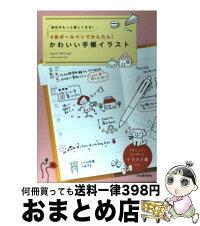 【中古】4色ボールペンでかんたん!かわいい手帳イラスト 毎日がもっと楽しくなる!/Igloo*dining*[単行本]