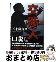 【中古】 交渉人 / 五十嵐 貴久 / 新潮社 [単行本]【宅配便出荷】