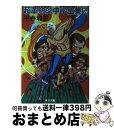 【中古】 超革命的中学生集団 / 平井 和正 / KADOKAWA [文庫]【宅配便出荷】