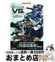 【中古】 機動戦士ガンダムエクストリームバーサス公式コンプリ