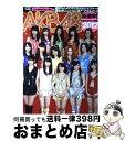 【中古】 AKB48総選挙!水着サプライズ発表 AKB48スペシャルムック 2012 / 今村 敏彦 / 集英社 [単行本]【宅配便出荷】