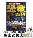 もったいない本舗 おまとめ店で買える「【中古】 なんでもわかる恐竜百科 人気の50頭大集合!! / 福田 芳生 / 成美堂出版 [単行本]【宅配便出荷】」の画像です。価格は275円になります。