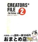 【中古】 Creators' fileーfor living vol.2 / 立川 裕大 / ギャップ出版 [ペーパーバック]【宅配便出荷】