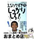 【中古】 えなりかずきのしっかりしろ! Enari Kazuki message book / えなり かずき / ブックマン社 [単行本]【宅配便出荷】