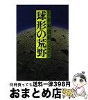 【中古】 球形の荒野 上 / 松本 清張 / 文藝春秋 [文庫]【宅配便出荷】