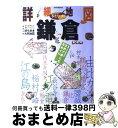 【中古】 詳細地図で歩きたい町鎌倉 / ジェイティビィパブリッシング / ジェイティビィパブリッシング [ムック]【宅配便出荷】
