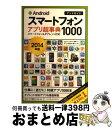 もったいない本舗 おまとめ店で買える「【中古】 Androidスマートフォンアプリ超事典1000 スマートフォン&タブレット対応 2014年版 / アンドロイダー / インプレス [単行本(ソフトカバー)]【宅配便出荷】」の画像です。価格は180円になります。