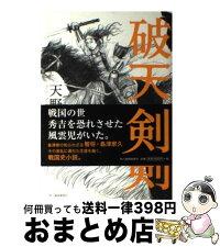 【中古】破天の剣/天野 純希[単行本]