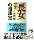 【中古】 「長女」の相談室 / 多湖 輝 / 新講社 [単行本]【宅配便出荷】