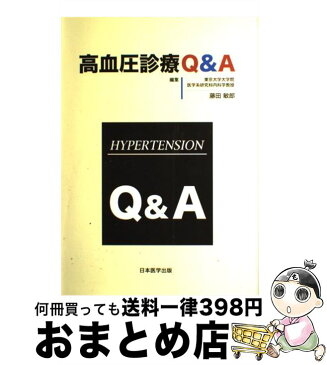 【中古】 高血圧診療Q&A / 藤田 敏郎 / 日本医学出版 [単行本]【宅配便出荷】