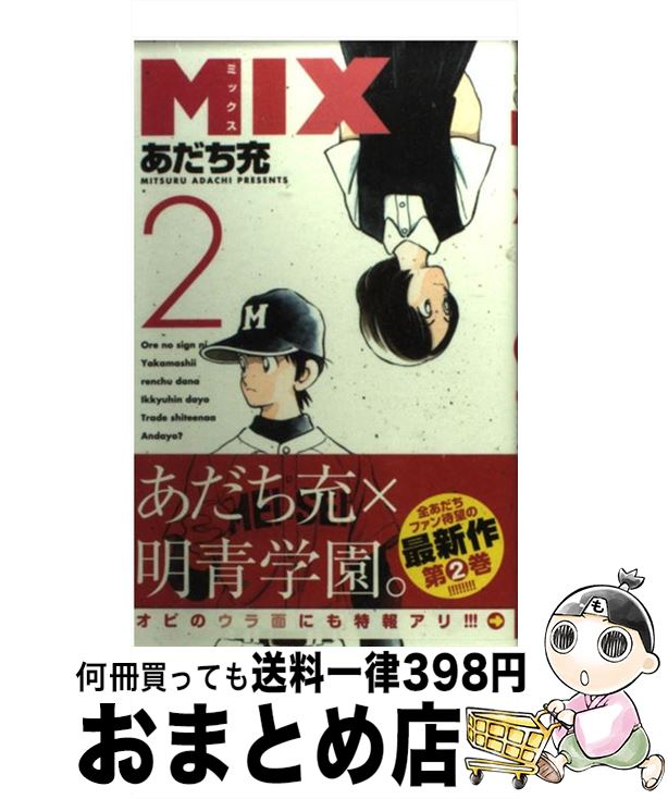 【中古】 MIX 2 / あだち 充 / 小学館 [コミック]【宅配便出荷】画像