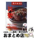 もったいない本舗 おまとめ店で買える「【中古】 幸せ料理研究家こうちゃんの男の丼塾 / 相田 幸二 / ベストセラーズ [単行本(ソフトカバー)]【宅配便出荷】」の画像です。価格は180円になります。