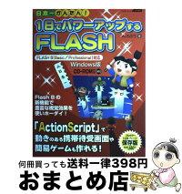 【中古】日本一かんたん!1日でパワーアップするFLASH Flash活用法がいっぱい! FLASH 8(Ba/みのぷう[大型本]