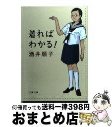 【中古】 着ればわかる! / 酒井 順子 / 文藝春秋 [文庫]【宅配便出荷】