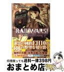【中古】 RAIL WARS! 日本國有鉄道公安隊 7 / 豊田 巧, バーニア600 / 創藝社 [文庫]【宅配便出荷】