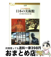 【中古】日本の美術館 近代美術の作家と出会う旅/婦人画報社[単行本]