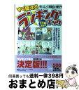 【中古】 すぐ使えるランキングブック / 日本ランキング評議会 / 平和出版 [ムック]【宅配便出荷】