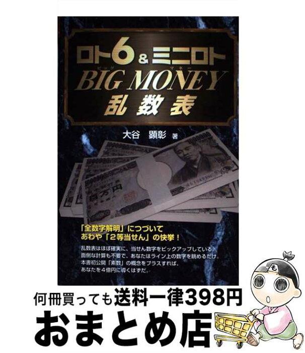 【中古】 Big money乱数表 ロト6 &ミニロト / 大谷 顕彰 / メタモル出版 [単行本]【宅配便出荷】