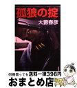 もったいない本舗 おまとめ店で買える「【中古】 孤狼の掟 アクション小説 / 大薮 春彦 / 廣済堂出版 [文庫]【宅配便出荷】」の画像です。価格は5,809円になります。