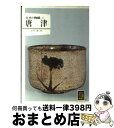 もったいない本舗 おまとめ店で買える「【中古】 日本の陶磁 唐津 / 永竹 威 / 保育社 [文庫]【宅配便出荷】」の画像です。価格は289円になります。